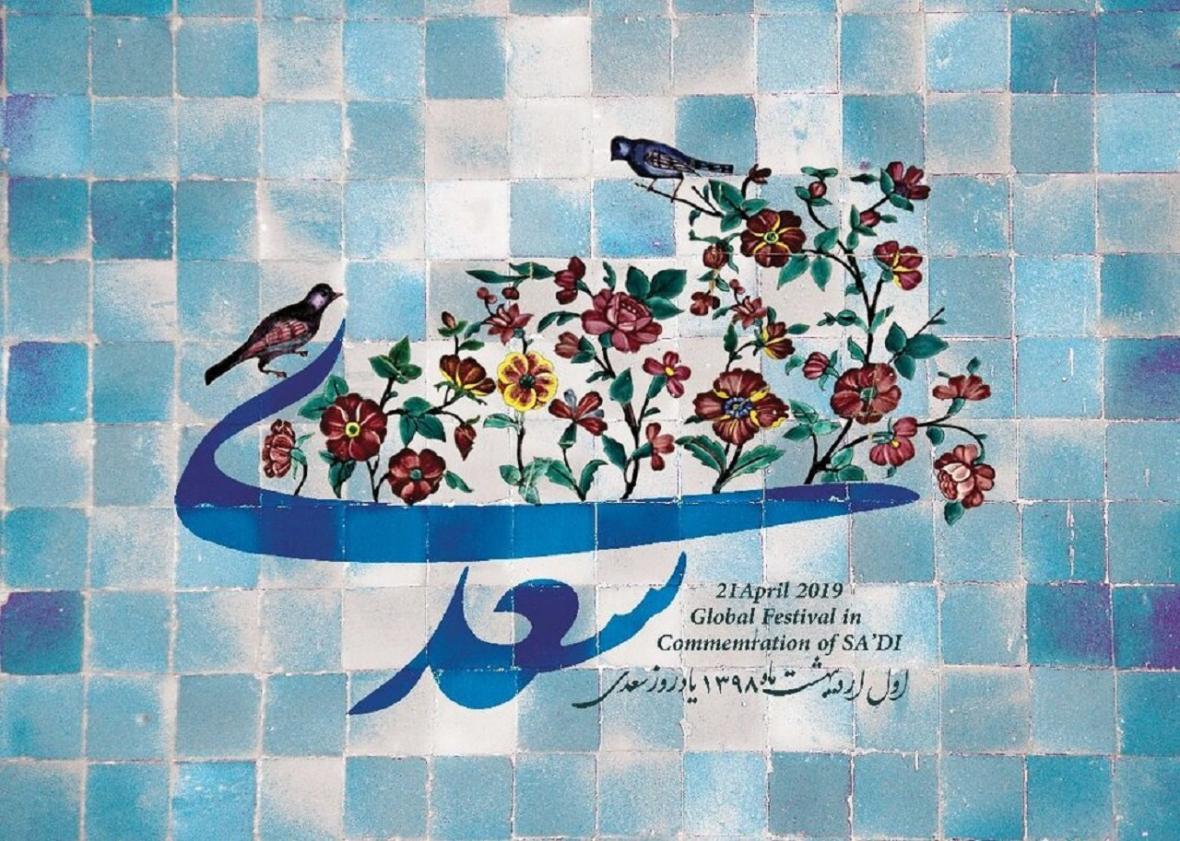 هر روز برای ما #روز-سعدی است