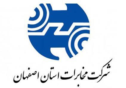اطلاعات و آدرس مراکز مخابراتی شهر اصفهان