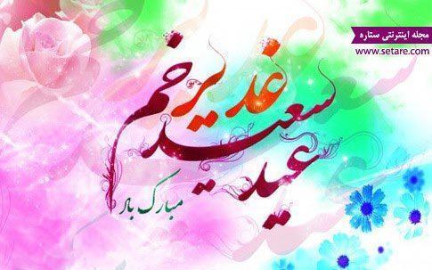 جدیدترین مجموعه اس ام اس عید غدیر خم